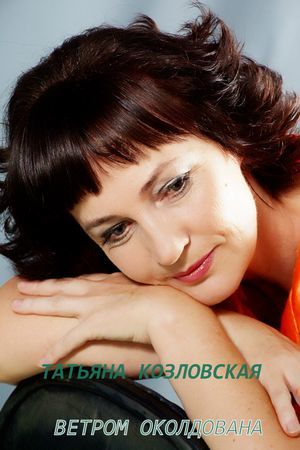 Татьяна Козловская И ( Стельмах Ольга)